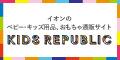 【キッズリパブリック】オンラインショップ