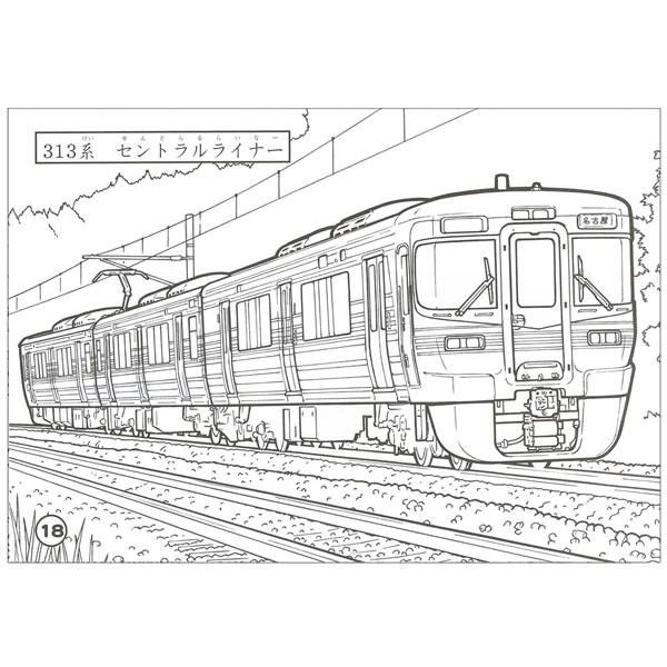 電車 塗り絵 Paintschainer