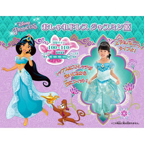 ディズニー ディズニープリンセス おしゃれドレス ジャスミン姫