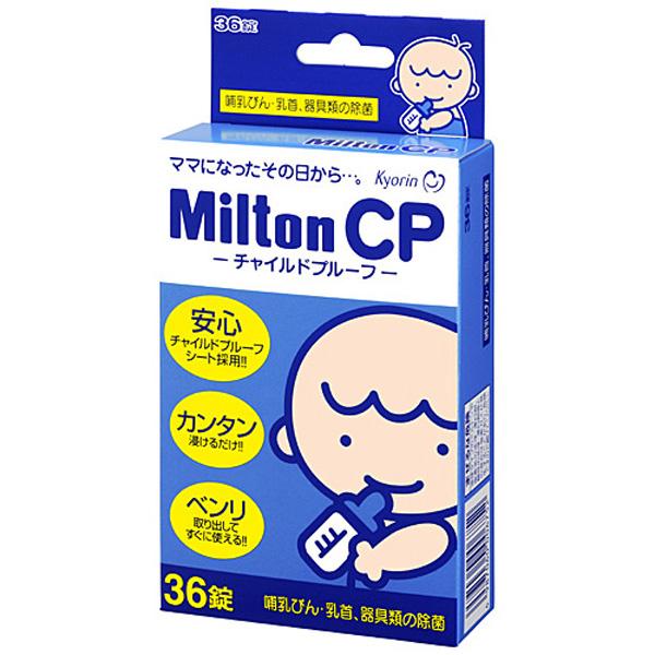 【ミルトン】CP 36錠