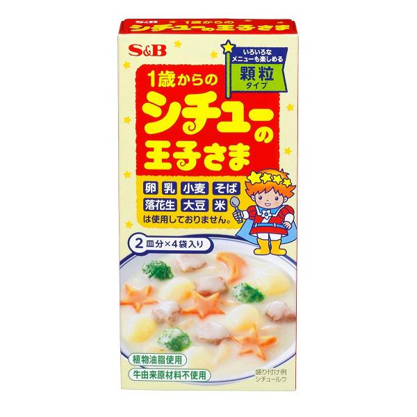 【S & B】1歳ーの シチューの王子さま 顆粒シチュールウ 60g(15gx4袋)