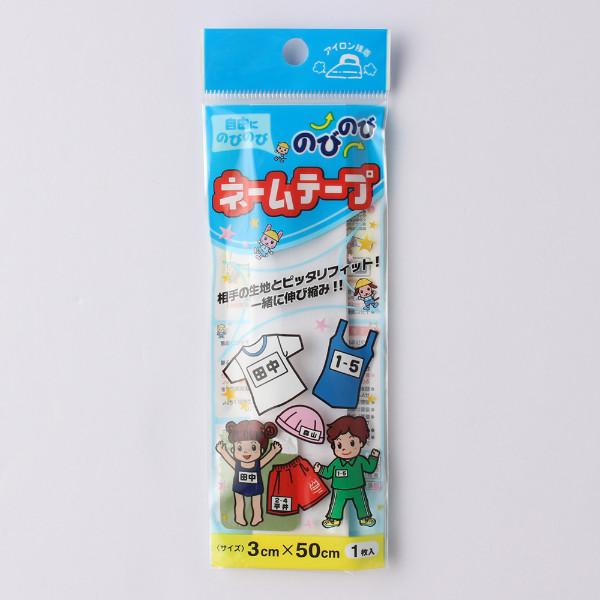 のびのびネームテープ(アイロン接着用)(男女兼用)