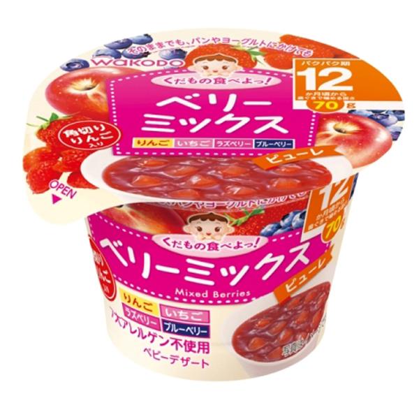 【和光堂】 くだもの、食べよっ!ベリーミックス 70g