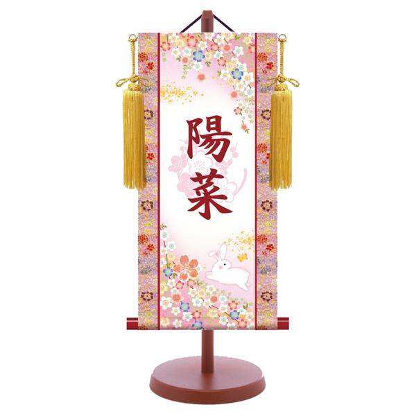 【WEB早得】【福仙】選べる掛軸名前入れ(S)スタンド付 桜とうさぎ