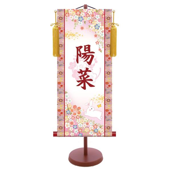 【WEB早得】【福仙】選べる掛軸名前入れ(M)スタンド付 桜とうさぎ