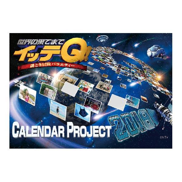 【イッテQ!】【予約】【1月7日以降お届け分】イッテQ!カレンダー2018年度 壁掛け