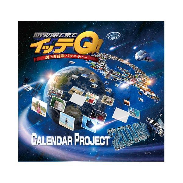 【イッテQ!】【予約】【1月7日以降お届け分】イッテQ!カレンダー2018年度 卓上
