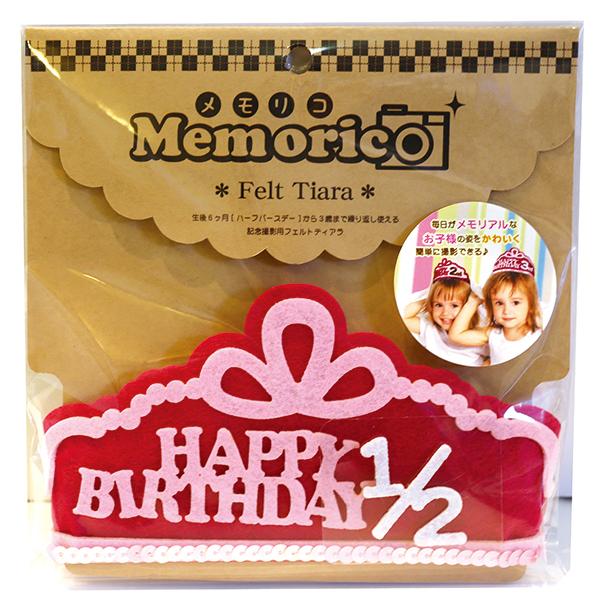 <イオンのキッズ通販> パーティー用品なら メモリコ フェルトティアラ ピンク1 BDZ-3-01 190x10x195