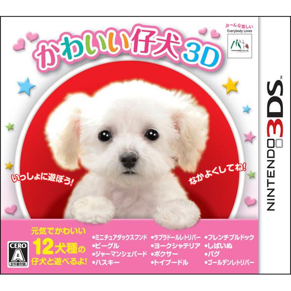3DS かわいい仔犬3D