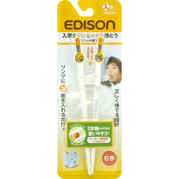 【エジソン】エジソンのお箸 キッズ 右手用 入園ー小学校低学年向