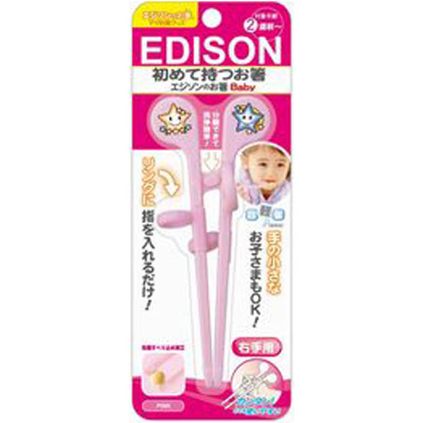 【エジソン】エジソンのお箸ベビー ピンク