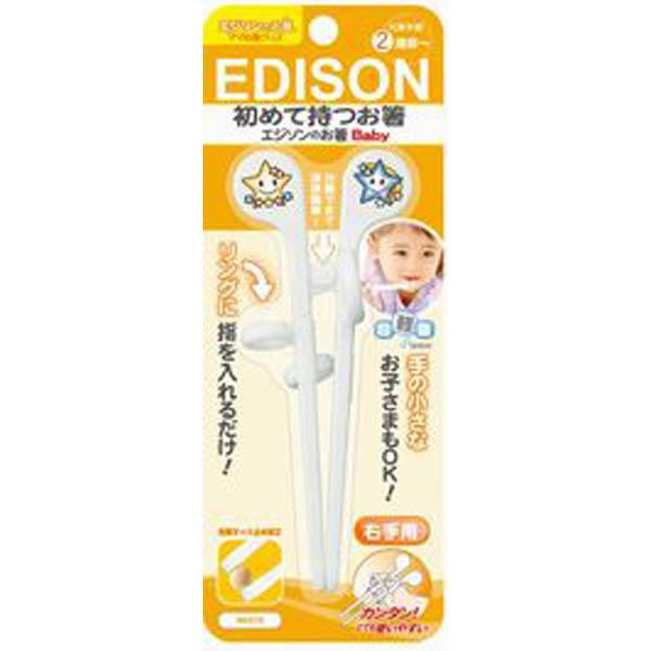 【エジソン】エジソンのお箸ベビー ホワイト