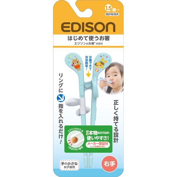 エジソンのお箸ミニ ブルー