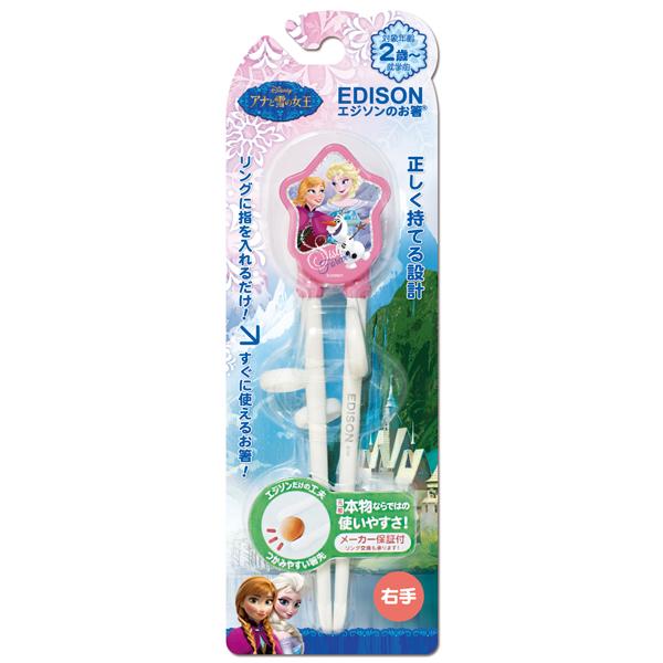 【エジソン】エジソンのお箸 アナと雪の女王 PINK 右用