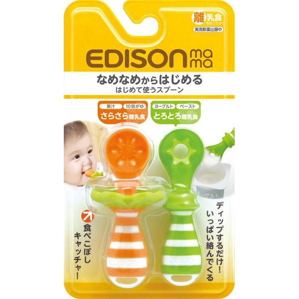 エジソンのはじめて使うスプーン