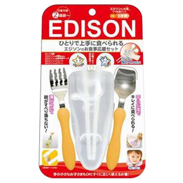 【エジソン】エジソンのお食事応援セット