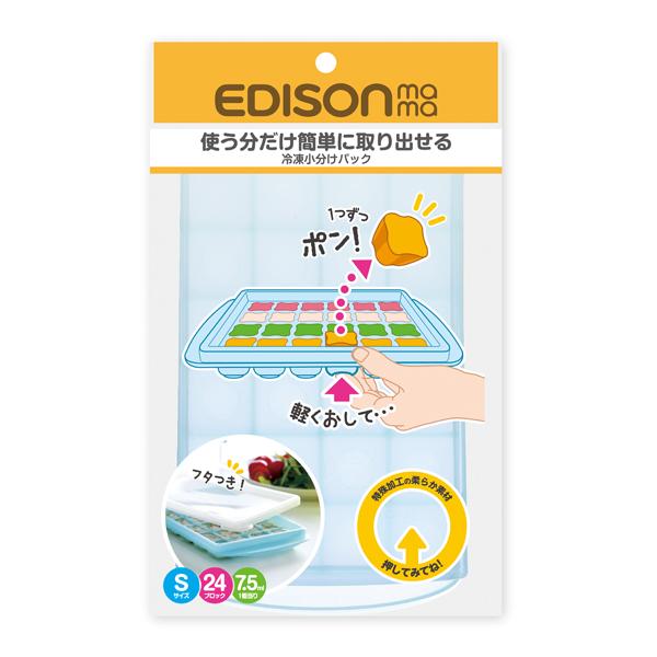 【エジソン】エジソンの冷凍小分けパック S