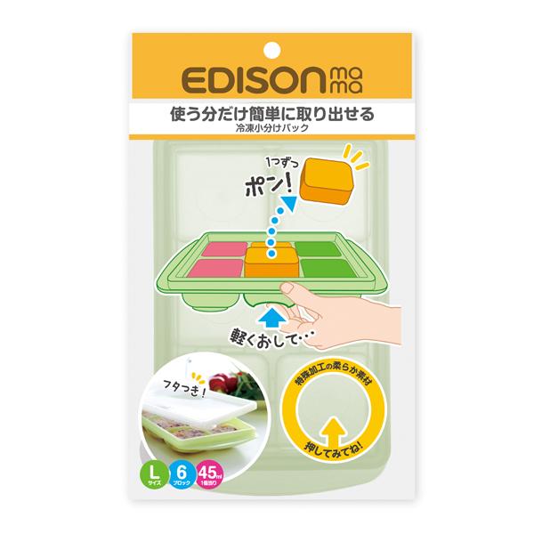 【エジソン】エジソンの冷凍小分けパック L