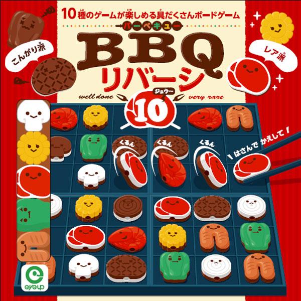 BBQ(バーベキュー)リバーシ10(ジュー)