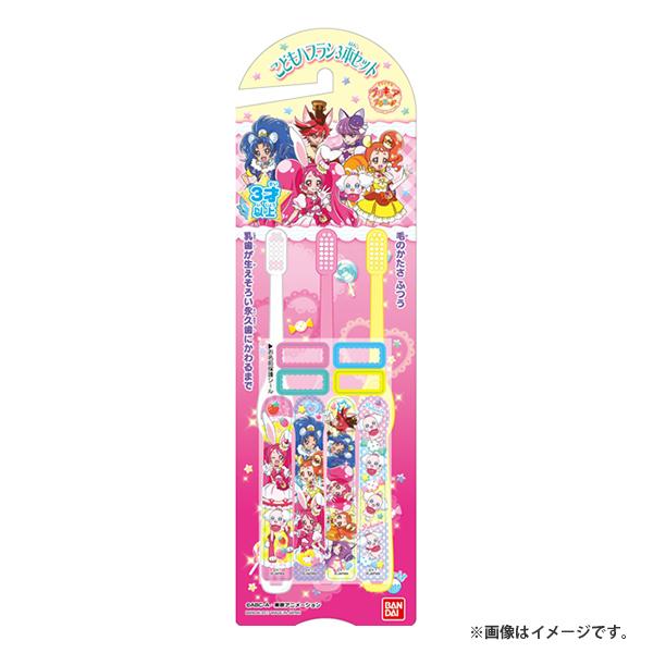 ハブラシ3本キラキラ☆プリキュアアラモード