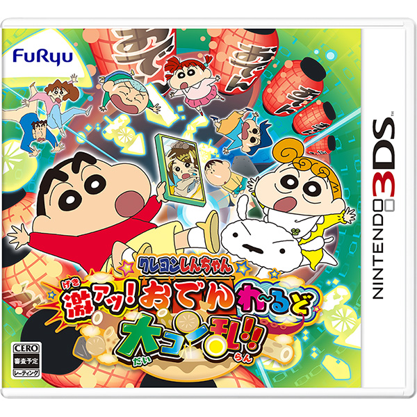 【お一人さま1点限り】3DS クレヨンしんちゃん 激アツ!おでんわーるど大コン乱!