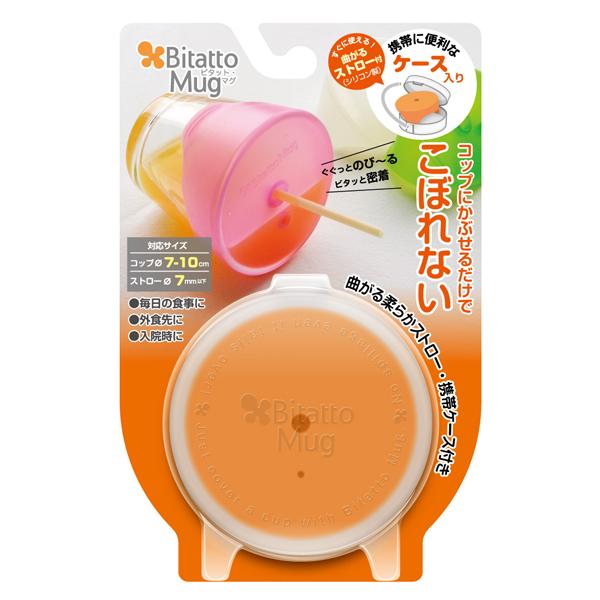 ビタットマグケースツキ オレンジ