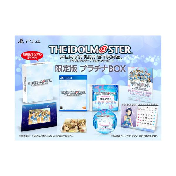 PS4専用 アイドルマスタープラチナスターズプラチナBOX (パッケージ版)