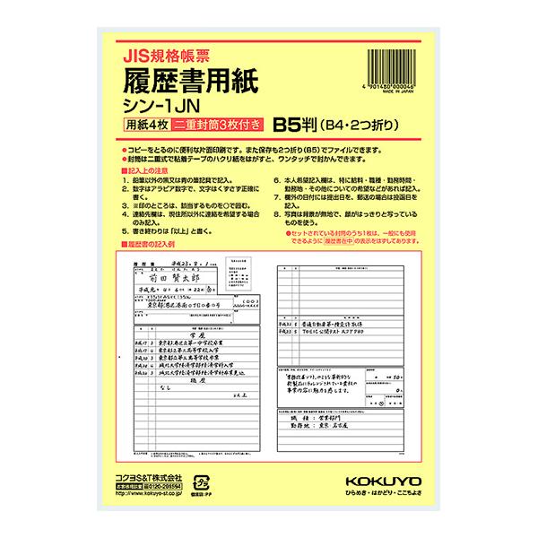 履歴書用紙(ワンタッチ封筒付き) JIS様式例準拠B5