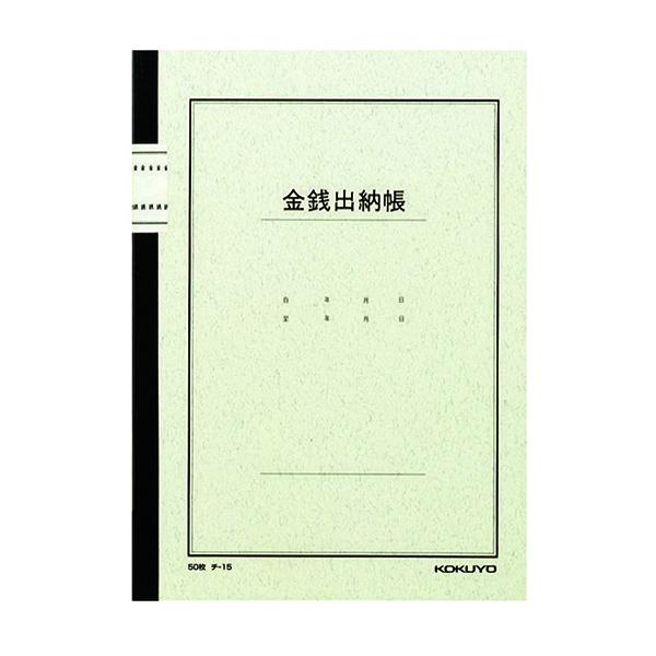 ノート式 帳簿 B5 金銭出納帳50枚入