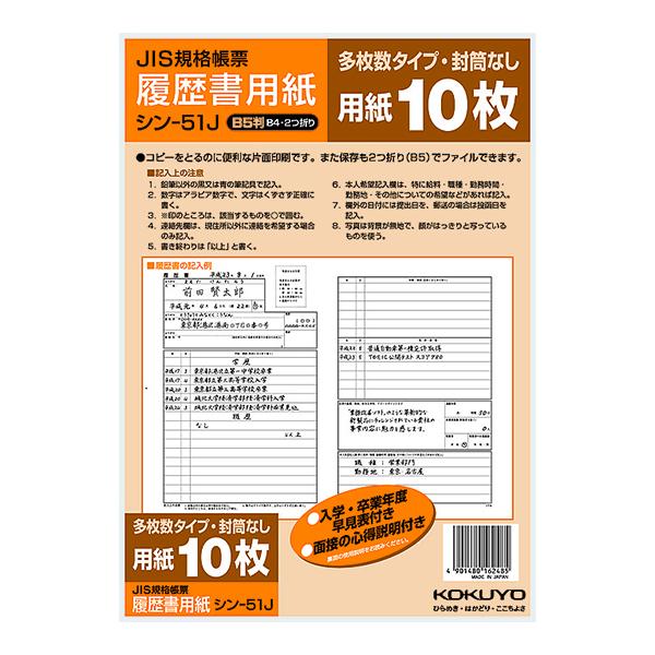 履歴書用紙(多枚数)B5 JIS様式準拠10枚