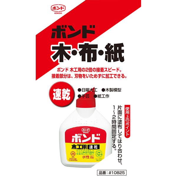 コニシ ボンド 木工用 速乾 文具ハンディパック/50g