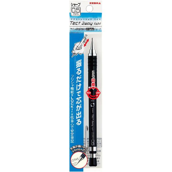 ゼブラ シャープペンシル テクト2 ウェイライト0.5mm