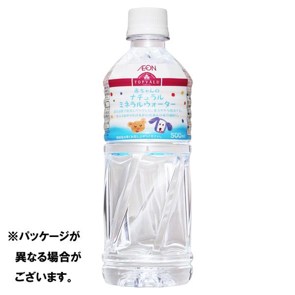 【トップバリュ】赤ちゃんのミネラルウォーター500ml