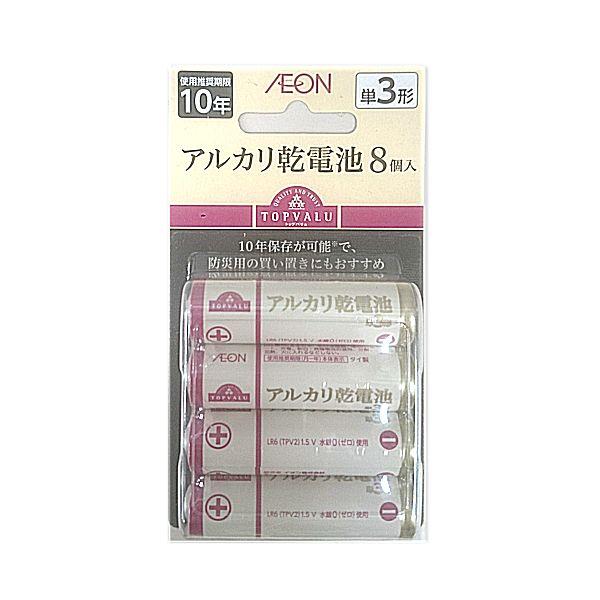 【トップバリュ】アルカリ乾電池 単3形8個入り