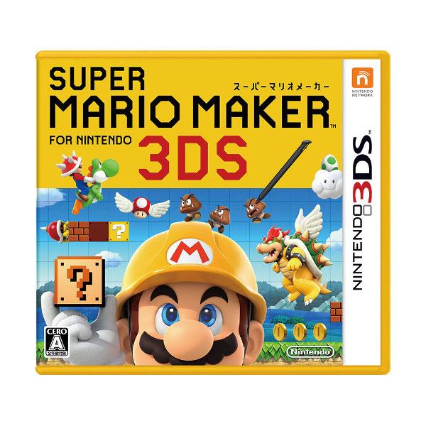 スーパーマリオメーカー for ニンテンドー3DS(パッケージ版)