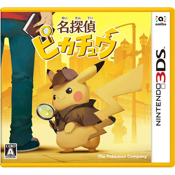【アウトレット】【在庫限り】3DS 名探偵ピカチュウ