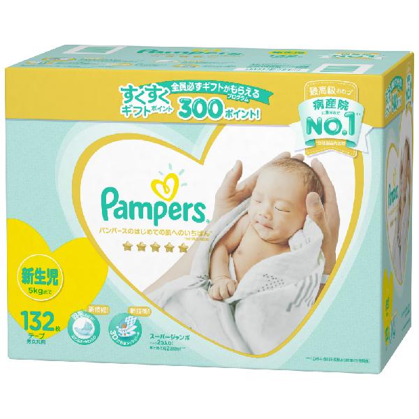 【お一人さま4点限り】パンパース 肌へのいちばん テープ 新生児 クラブパック 132枚