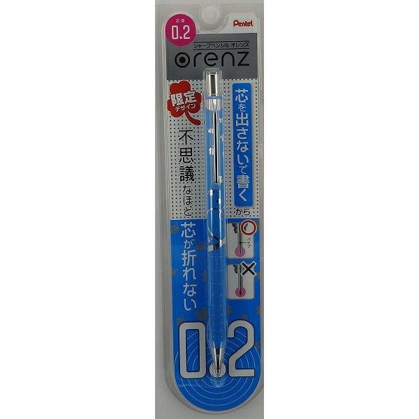 【お一人さま5点限り】シャープペン オレンズ 0.2 S