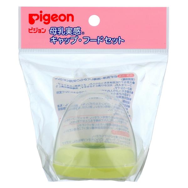 【ピジョン】実感キャップ・フード ライトグリーン 1個