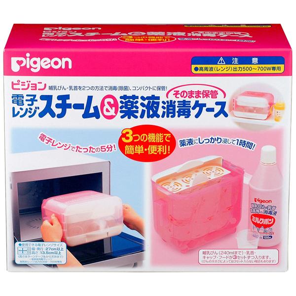 【ピジョン】電子レンジスチーム&薬液消毒ケースそのまま保管