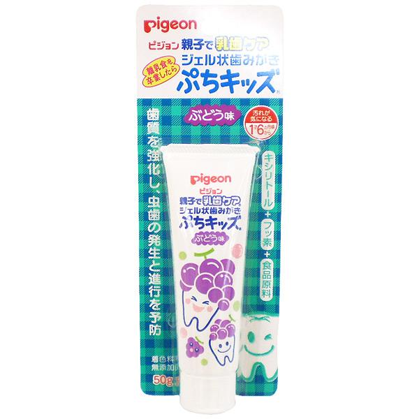 【ピジョン】ジェル状歯みがき ぷちキッズ(ぶどう味)