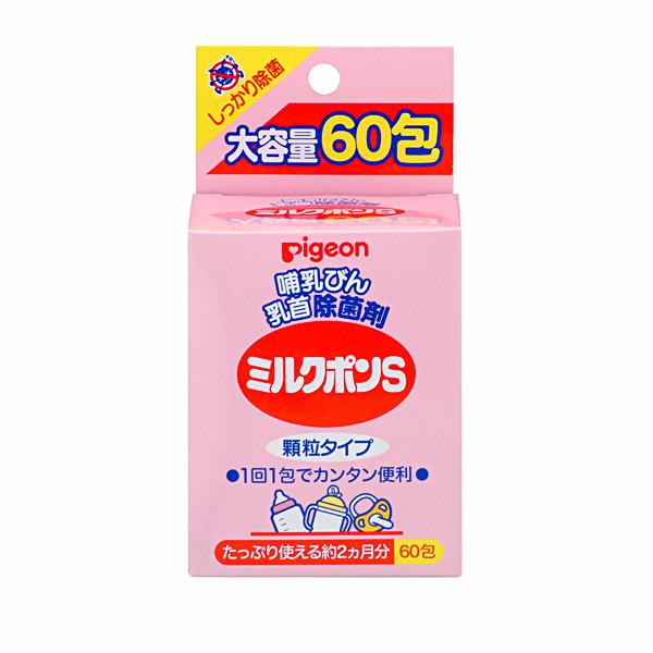 【ピジョン】ミルクポンS 60包入