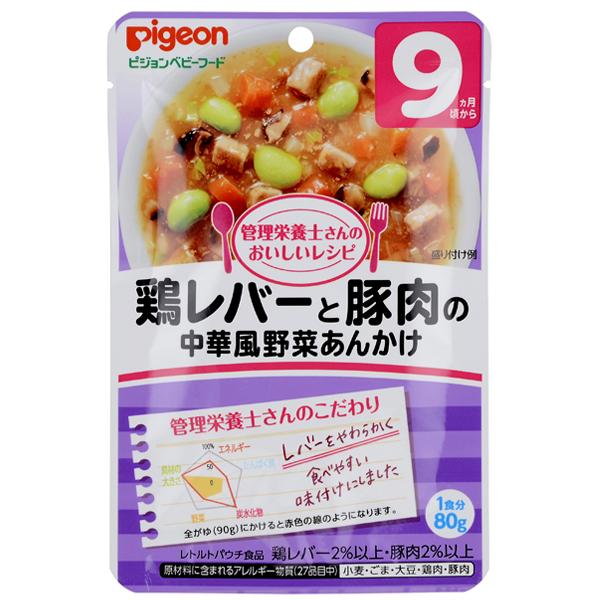 ≪よりどり6点(本体価格480円)≫【ピジョン】おいしいレシピ 鶏レバーと豚肉の中華野菜あんかけ