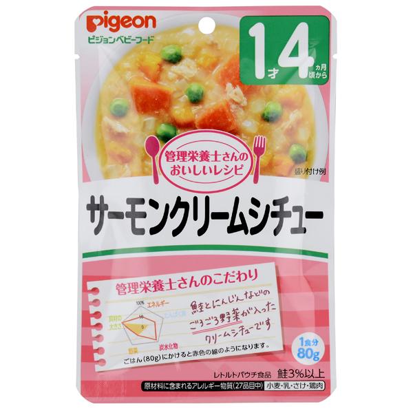 ≪よりどり6点(本体価格480円)≫【ピジョン】おいしいレシピ サーモンクリームシチュー