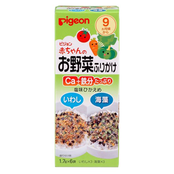 【ピジョン】赤ちゃんのお野菜ふりかけ いわし/海藻 1.7gx6袋