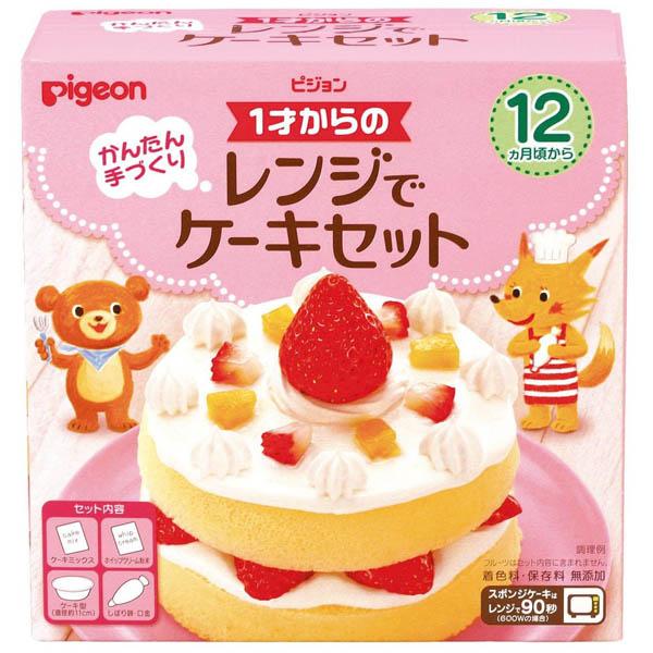 【ピジョン】1才からのレンジでケーキセット 95g