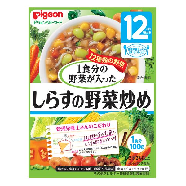 ≪よりどり5点(本体価格600円)≫【ピジョン】1食分の野菜 しらすの野菜炒め