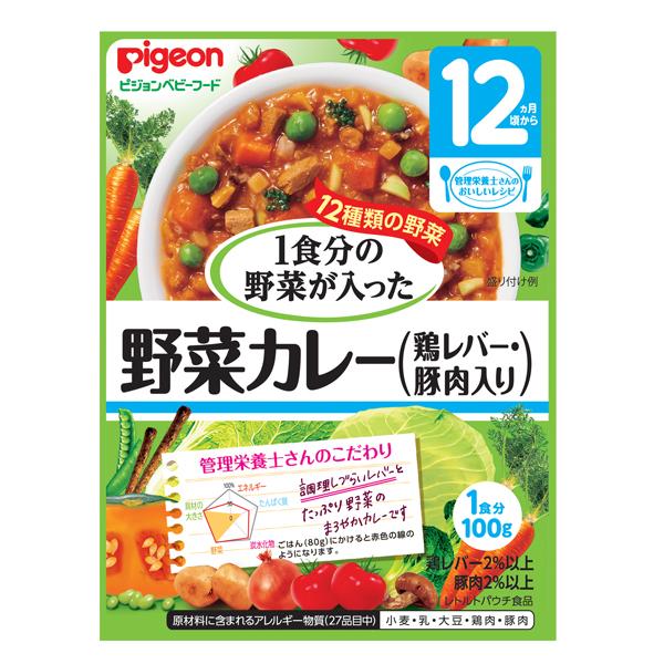 ≪よりどり5点(本体価格600円)≫【ピジョン】1食分の野菜 野菜カレー(鶏レバー・豚肉入)