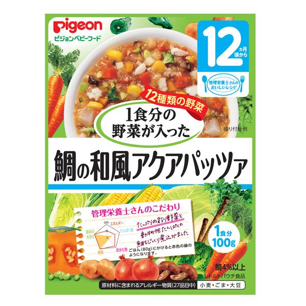 ≪よりどり5点(本体価格600円)≫【ピジョン】1食分の野菜 鯛の和風アクアパッツァ