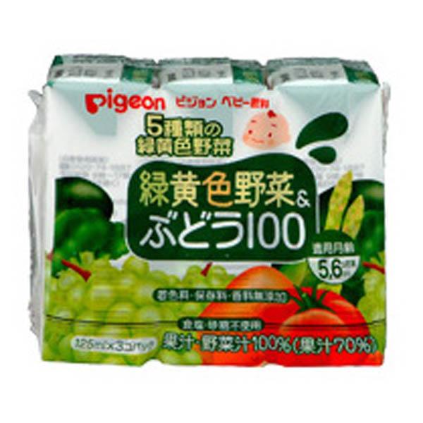 ≪よりどり3点(本体価格570円)≫【ピジョン】紙パック飲料 緑黄色野菜&ぶどう100 125mlx3個パック
